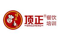 广州顶正餐饮小吃培训学校