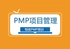 PMP项目管理培训班
