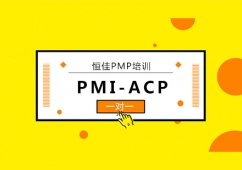 PMI-ACP考前培训班