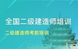 重庆优路二级建造工程师培训