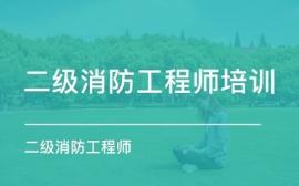 重庆优路二级消防工程师培训
