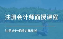 重庆优路注册会计师培训