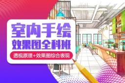 上海室内手绘效果图班