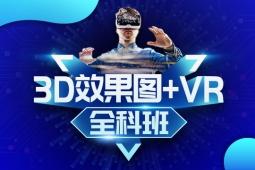 上海3D效果图+VR全科班培训