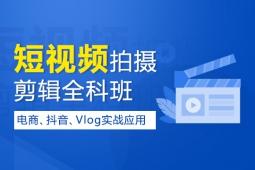 上海短视频拍摄剪辑全科班